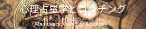 Abundance Astrology Academy